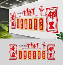 中式爱在邻里社区新农村文化墙