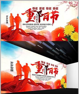 重阳节活动宣传展板图片