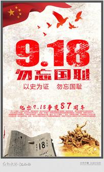 9.18事变海报设计