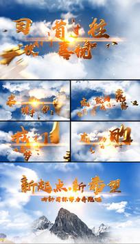 大气云层穿梭文字宣传AE模板