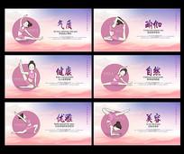 粉色简约瑜伽挂图海报