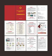 妇科医疗手册设计