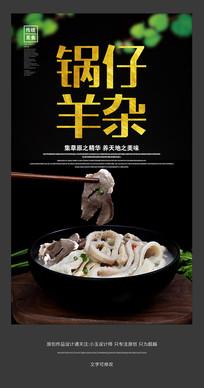 锅仔羊杂美食宣传海报