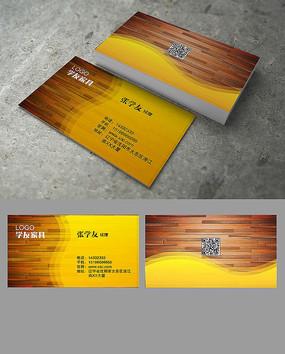 黄色流线家具名片