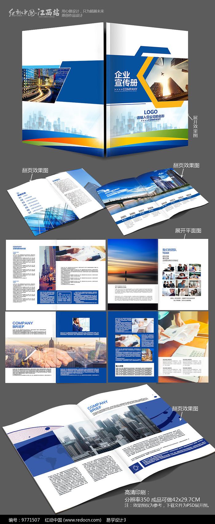 简约企业宣传册设计图片