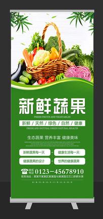 简约新鲜蔬果宣传展架
