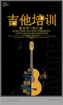 璀璨吉他海报