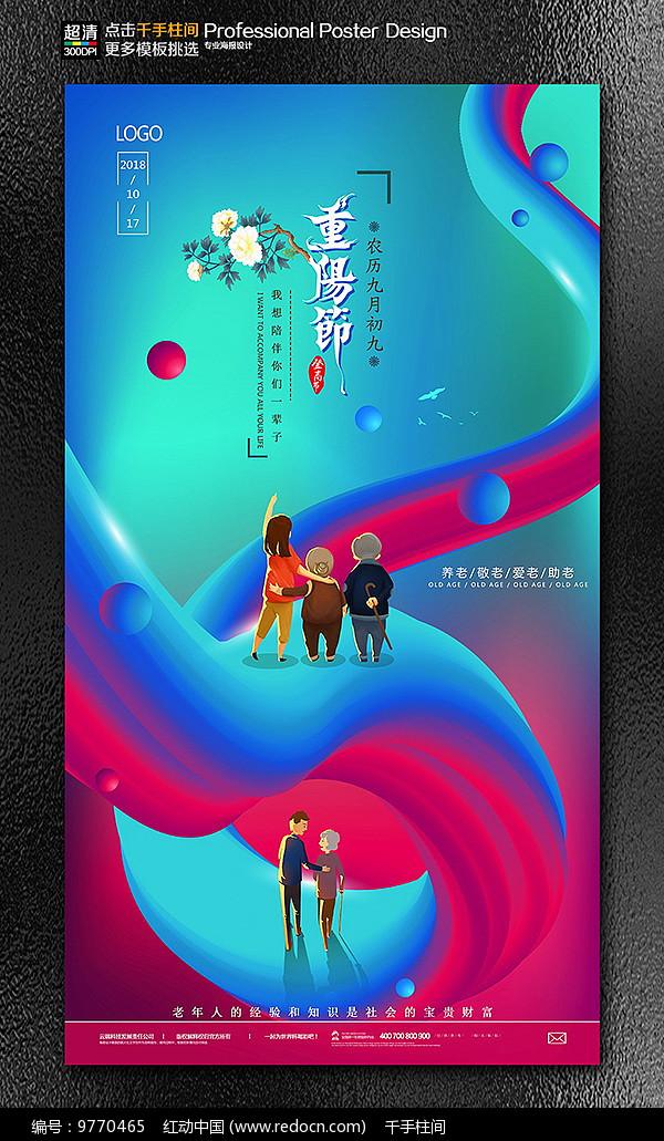 九九重阳节关爱老人活动海报图片