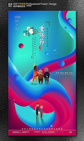 九九重阳节关爱老人活动海报