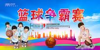篮球培训比赛海报