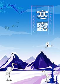 蓝色调传统二十四节气寒露海报