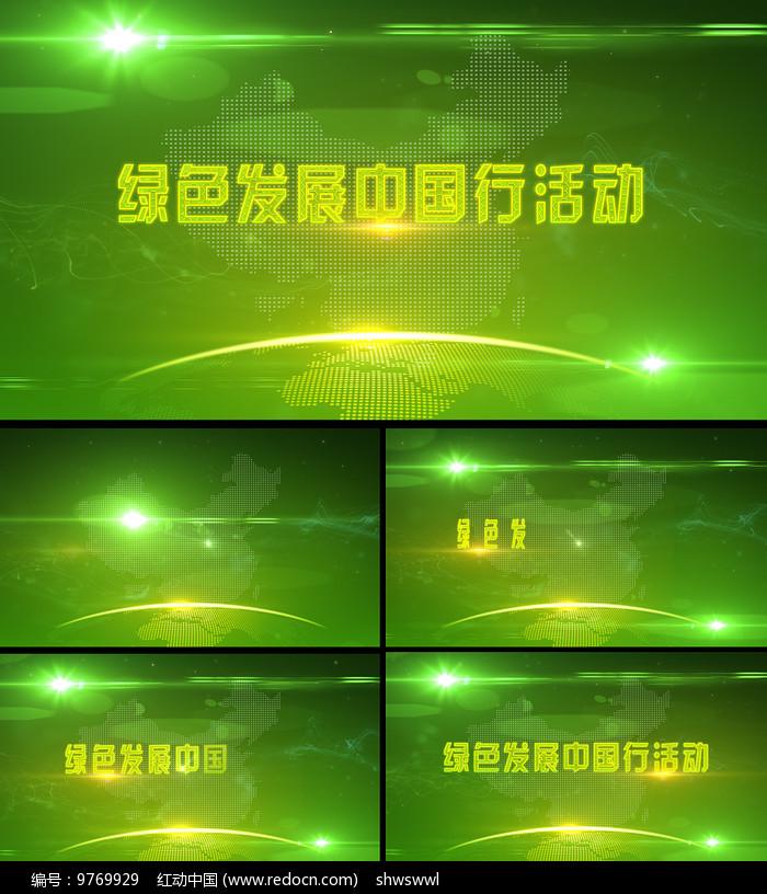 绿色发展中国行AE模板图片
