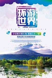旅游旅行海报