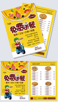 美味西餐披萨外卖宣传单
