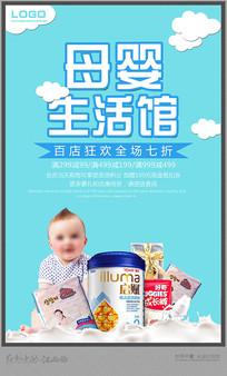 母婴生活馆促销海报