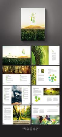 生态圈平衡公益环保宣传画册