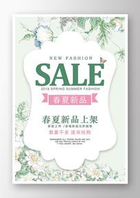 时尚春夏新品促销海报
