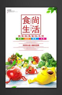 食尚生活果蔬促销海报设计