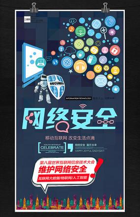 移动互联网信息安全科技海报