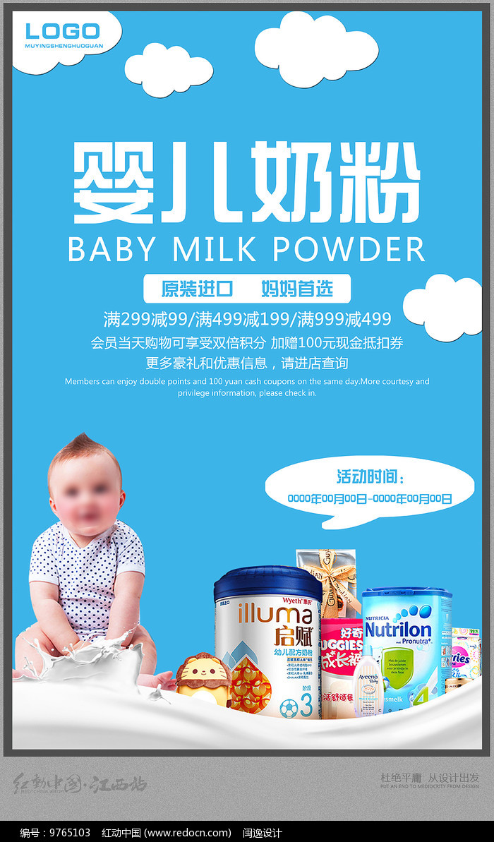 婴儿奶粉母婴生活馆促销海报图片