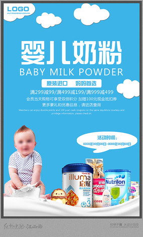 婴儿奶粉母婴生活馆促销海报