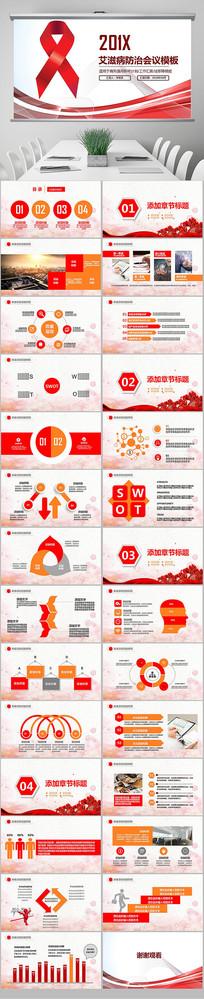 预防艾滋病世界艾滋病日PPT