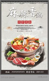 中国风麻辣火锅宣传促销海报