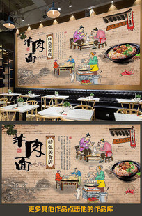 中华美食牛肉面背景墙