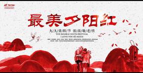 最美夕阳红重阳节活动海报
