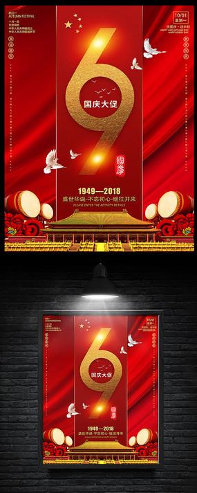欢度69周年国庆优惠促销海报