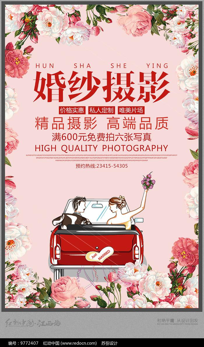婚纱摄影海报设计图片