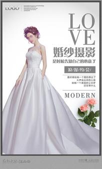 简约婚纱摄影海报