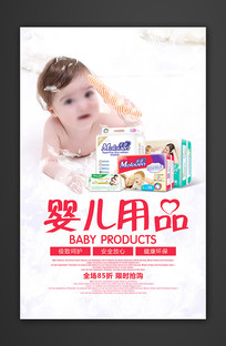 简约婴儿用品促销海报设计