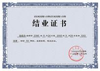 结业证书模板