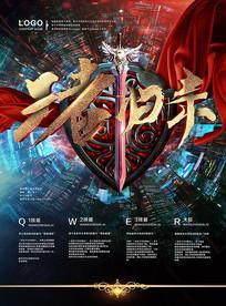 王者归来游戏海报设计