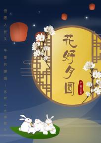 唯美花好月圆中秋节宣传海报
