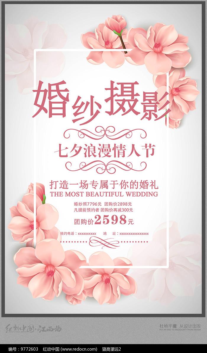 小清新婚纱摄影海报图片
