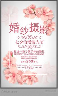 小清新婚纱摄影海报