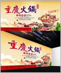 重庆火锅美食展板
