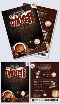 大气时尚咖啡促销宣传单