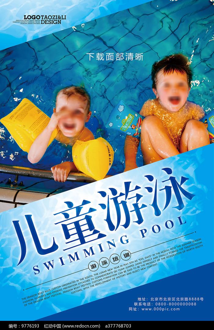 儿童游泳培训班海报图片