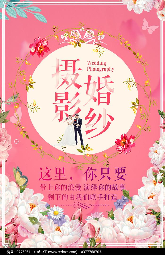 婚纱摄影广告海报图片