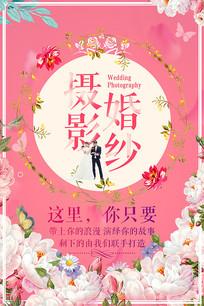 婚纱摄影广告海报