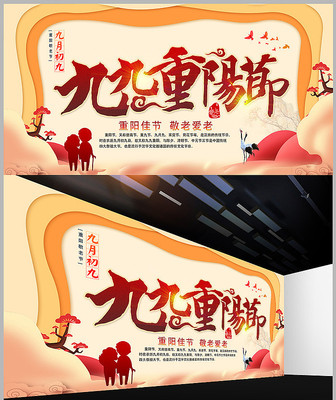 九九重阳节宣传展板图片