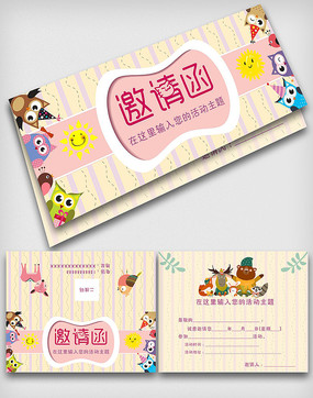 卡通可爱动物幼儿园邀请函