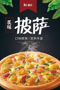 披萨外卖快餐海报