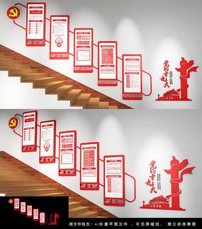 十九大党建文化墙楼梯墙