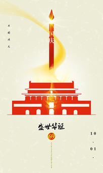 天安门国庆节海报设计
