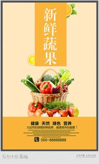 新鲜蔬果健康绿色海报