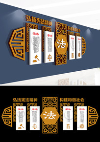 新中式法治文化墙法治文化模板
